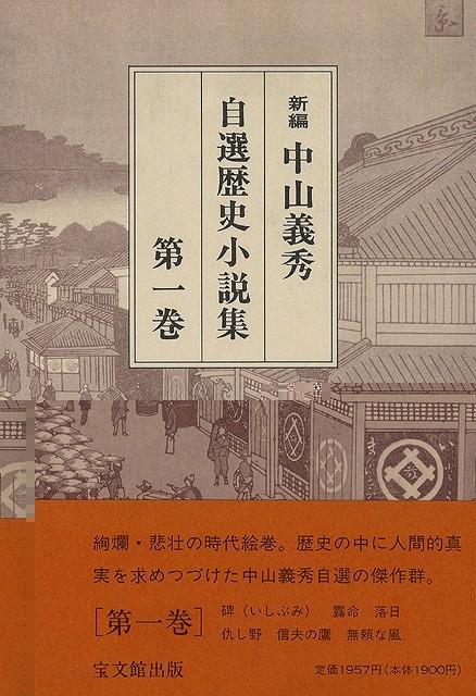 【バーゲンブック】中山義秀自選歴史小説集全10巻【中古】