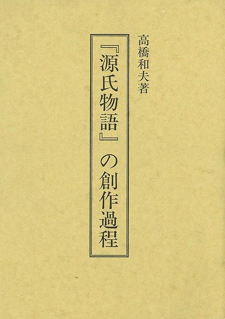 【バーゲンブック】源氏物語の創作過程【中古】