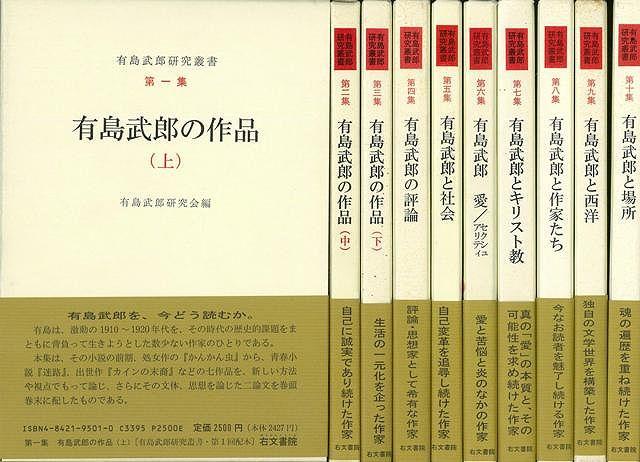 【バーゲンブック】有島武郎研究叢書 全10【中古】
