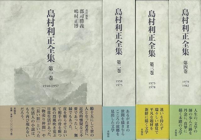 【バーゲンブック】島村利正全集 全4巻【中古】