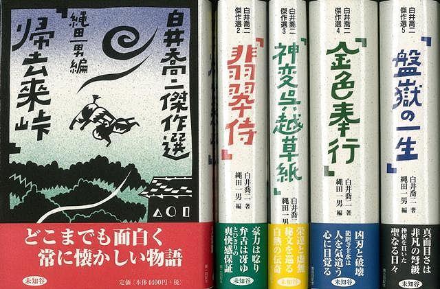 【バーゲンブック】白井喬二傑作選 全5巻【中古】