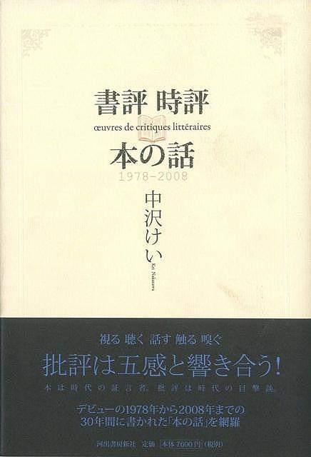 【バーゲンブック】書評時評本の話1978-2008【中古】