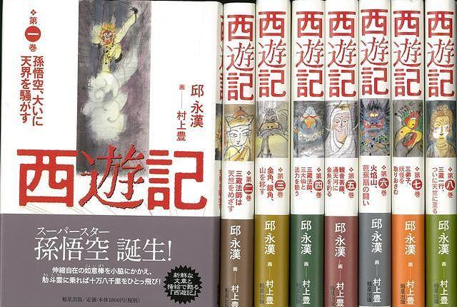 【バーゲンブック】西遊記 全8巻【中古】