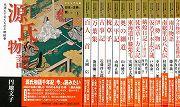 【バーゲンブック】ビジュアル版日本の古典に親しむ 全15巻【中古】