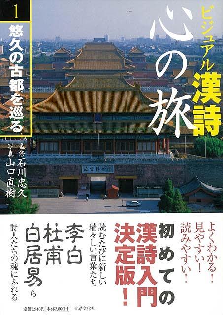 【バーゲンブック】ビジュアル漢詩心の旅 全5巻【中古】