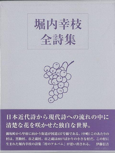 【バーゲンブック】堀内幸枝全詩集【中古】