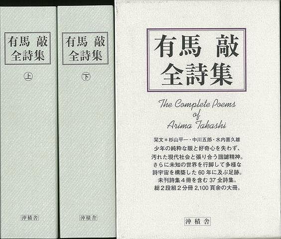 【バーゲンブック】有馬敲全詩集 全2巻【中古】