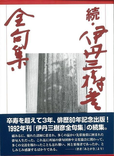 【バーゲンブック】続・伊丹三樹彦全句集【中古】
