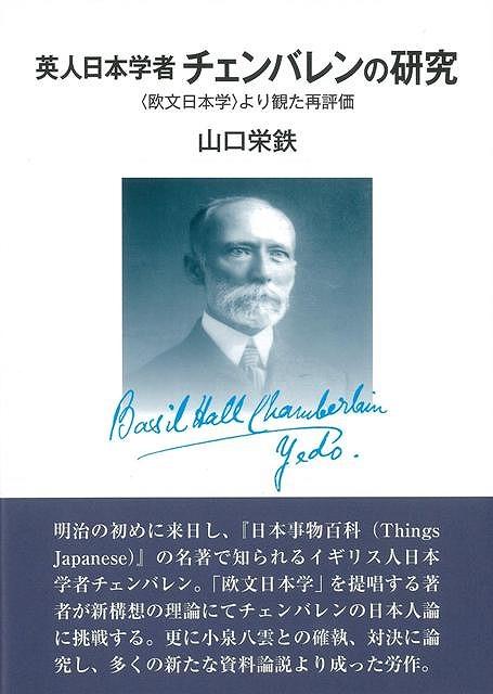 バーゲンブック 英人日本学者チェンバレンの研究 中古 即納最大半額 オンラインショップ