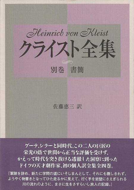 【バーゲンブック】クライスト全集 別巻書簡【中古】