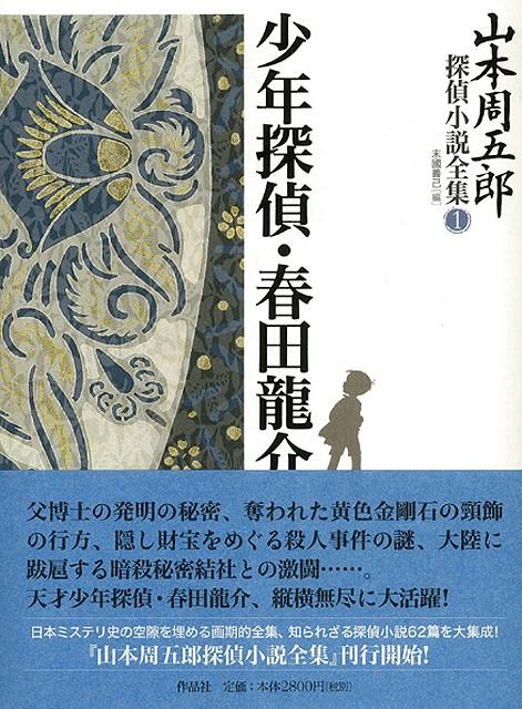 【バーゲンブック】山本周五郎探偵小説全集 全7巻【中古】