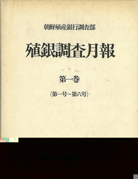 【バーゲンブック】殖銀調査月報 全12巻【中古】