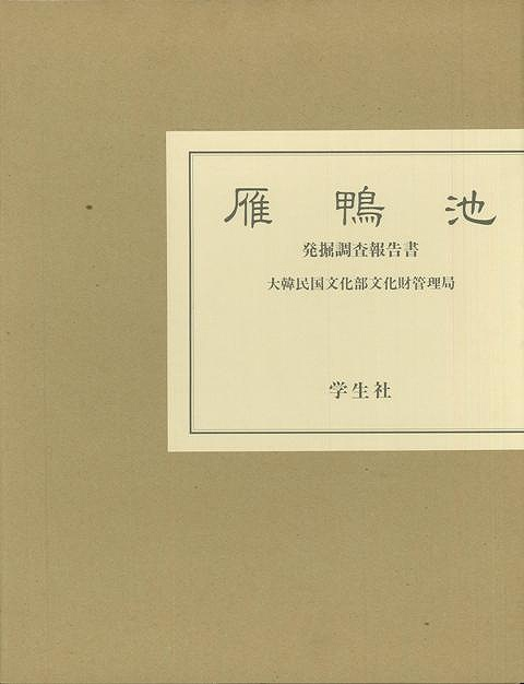 【バーゲンブック】雁鴨池-発掘調査報告書【中古】
