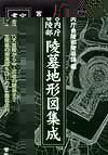 【バーゲンブック】宮内庁書陵部陵墓地形図集成【中古】
