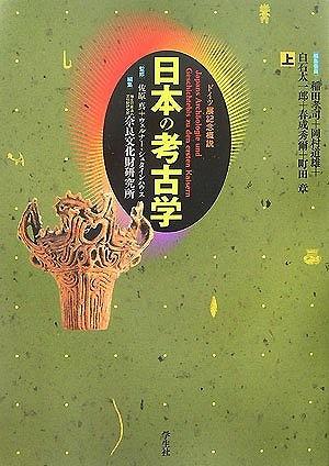 【バーゲンブック】日本の考古学 上下【中古】