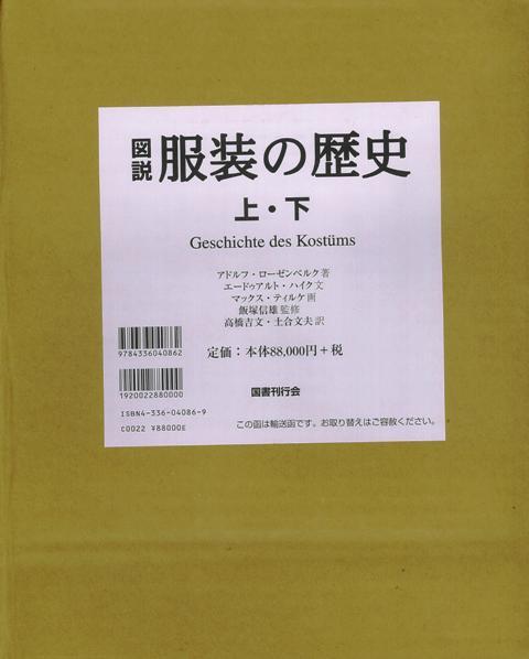 【バーゲンブック】図説服装の歴史 上下【中古】