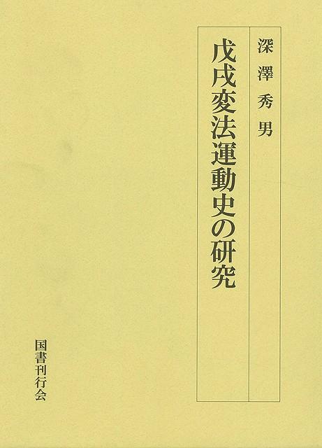 【バーゲンブック】戊戌変法運動史の研究【中古】