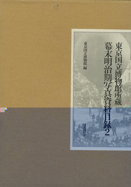 【バーゲンブック】幕末明治期写真資料目録2【中古】