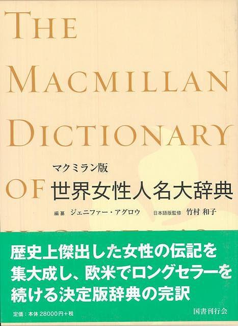 【バーゲンブック】世界女性人名大辞典 マクミラン版【中古】