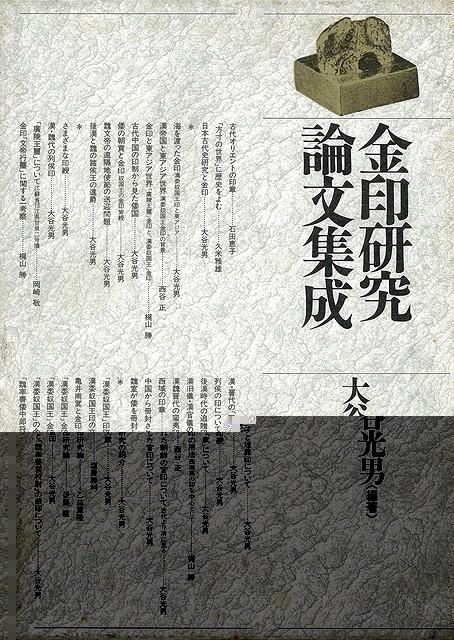 【バーゲンブック】金印研究論文集成【中古】