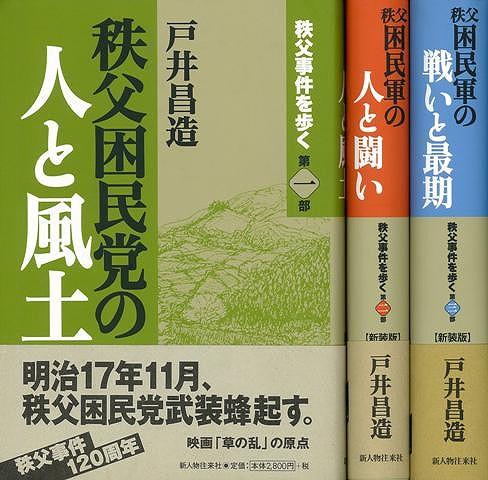 【バーゲンブック】秩父事件を歩く 全3巻 新装版【中古】
