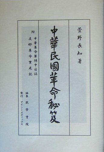 【バーゲンブック】中華民國革命秘笈【中古】