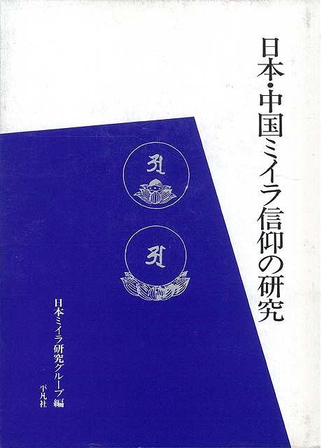 【バーゲンブック】日本・中国ミイラ信仰の研究【中古】