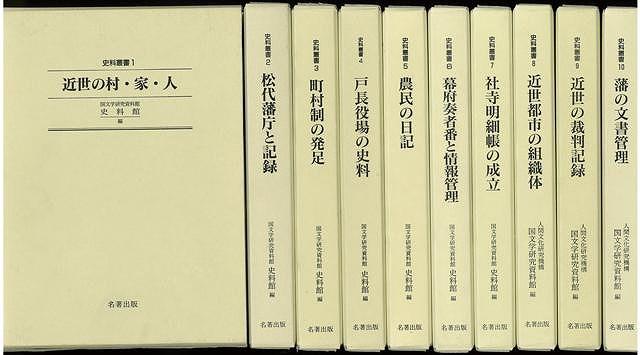 【バーゲンブック】史料叢書 1?10【中古】