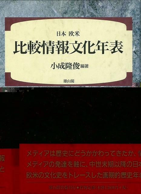 【バーゲンブック】日本欧米 比較情報文化年表【中古】