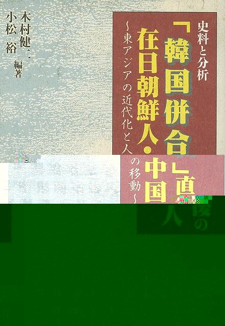【バーゲンブック】韓国併合直後の在日朝鮮人中国人【中古】