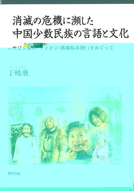 【バーゲンブック】消滅の危機に瀕した中国少数民族の言語と文化【中古】