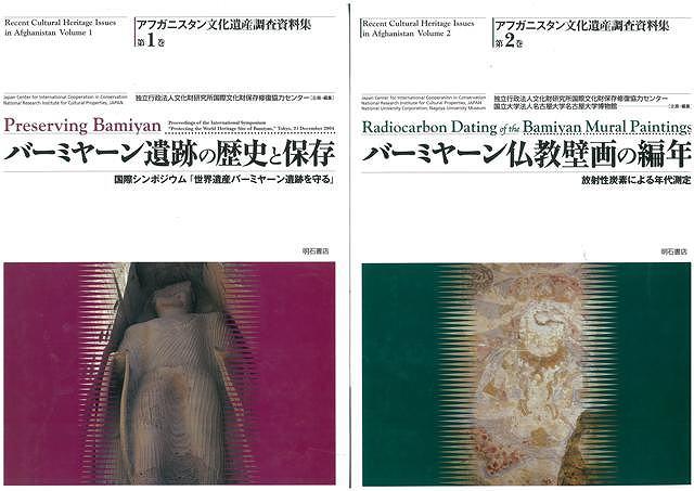 【バーゲンブック】アフガニスタン文化遺産調査資料集 1・2巻 2冊組【中古】