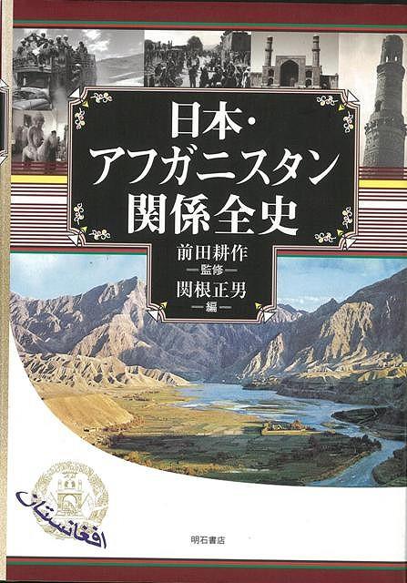 【バーゲンブック】日本・アフガニスタン関係全史【中古】
