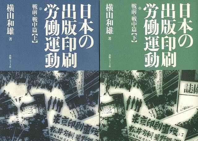 【バーゲンブック】日本の出版印刷労働運動 戦前・戦中篇【中古】
