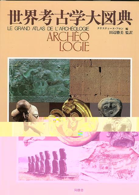 【バーゲンブック】世界考古学大図典【中古】