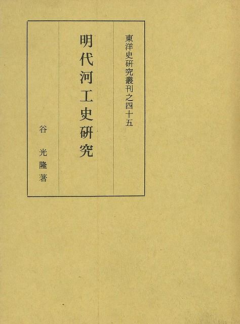 【バーゲンブック】明代河工史研究【中古】