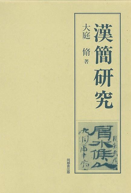 【バーゲンブック】漢簡研究【中古】