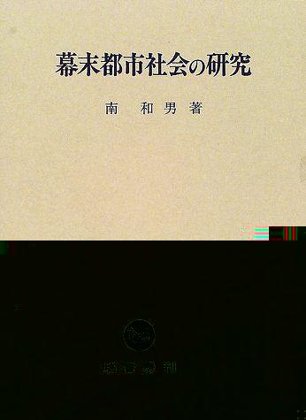 【バーゲンブック】幕末都市社会の研究【中古】