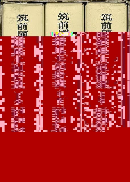 【バーゲンブック】筑前国続風土記拾遺 全3巻【中古】