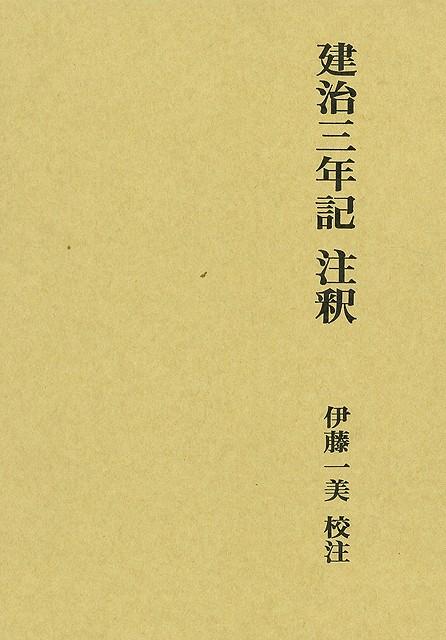 【バーゲンブック】建治三年記 注釈【中古】
