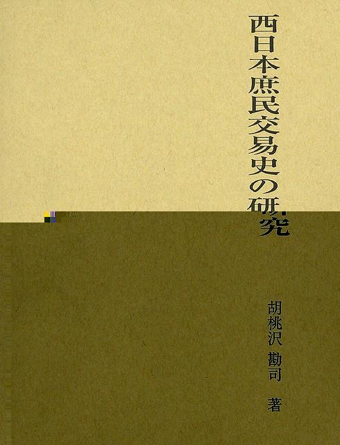 【バーゲンブック】西日本庶民交易史の研究【中古】