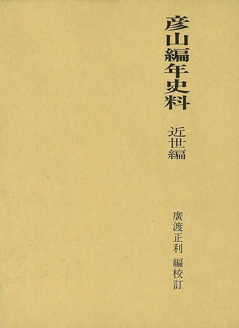 【バーゲンブック】彦山編年史料 近世編【中古】