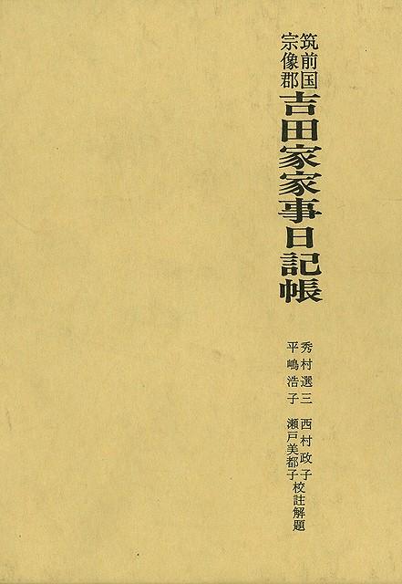 【バーゲンブック】筑前国宗像郡吉田家家事日記帳【中古】