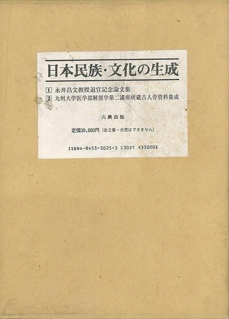 【バーゲンブック】日本民族・文化の生成【中古】