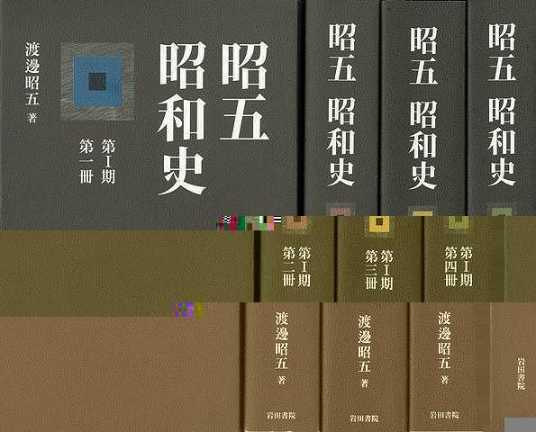 【バーゲンブック】昭五昭和史 第I期・全4冊【中古】