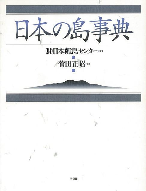 【バーゲンブック】日本の島事典【中古】