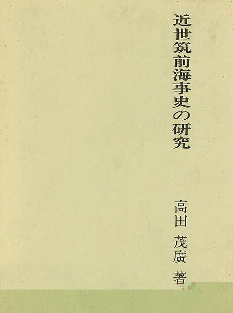 【バーゲンブック】近世筑前海事史の研究【中古】