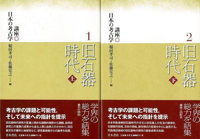 【バーゲンブック】旧石器時代 上下-講座日本の考古学1・2【中古】