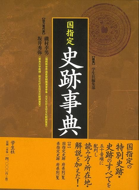 【バーゲンブック】国指定史跡事典【中古】