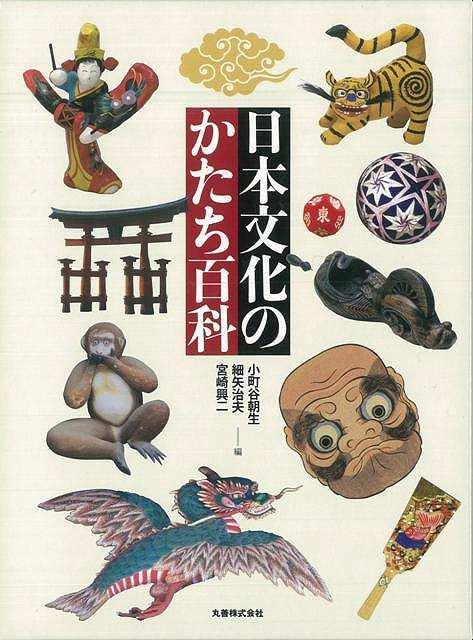 【バーゲンブック】日本文化のかたち百科【中古】